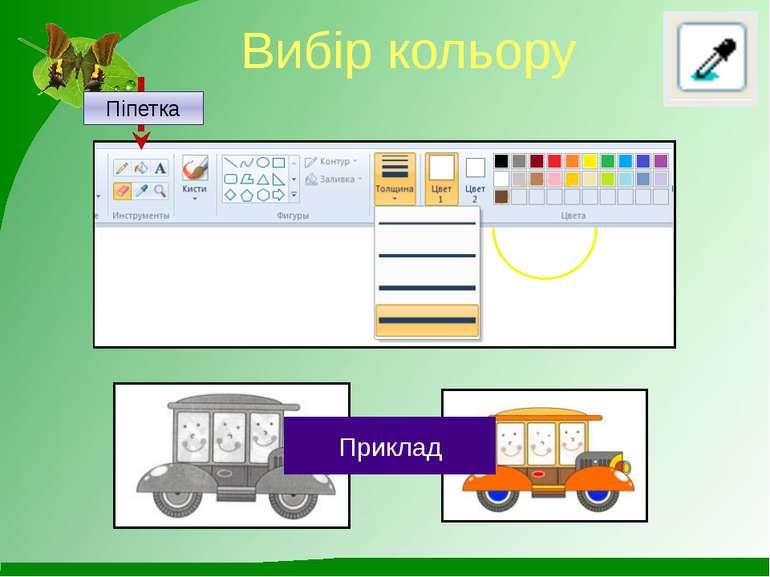 Піпетка Вибір кольору Приклад