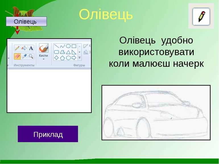 Олівець Олівець Олівець удобно використовувати коли малюєш начерк Приклад