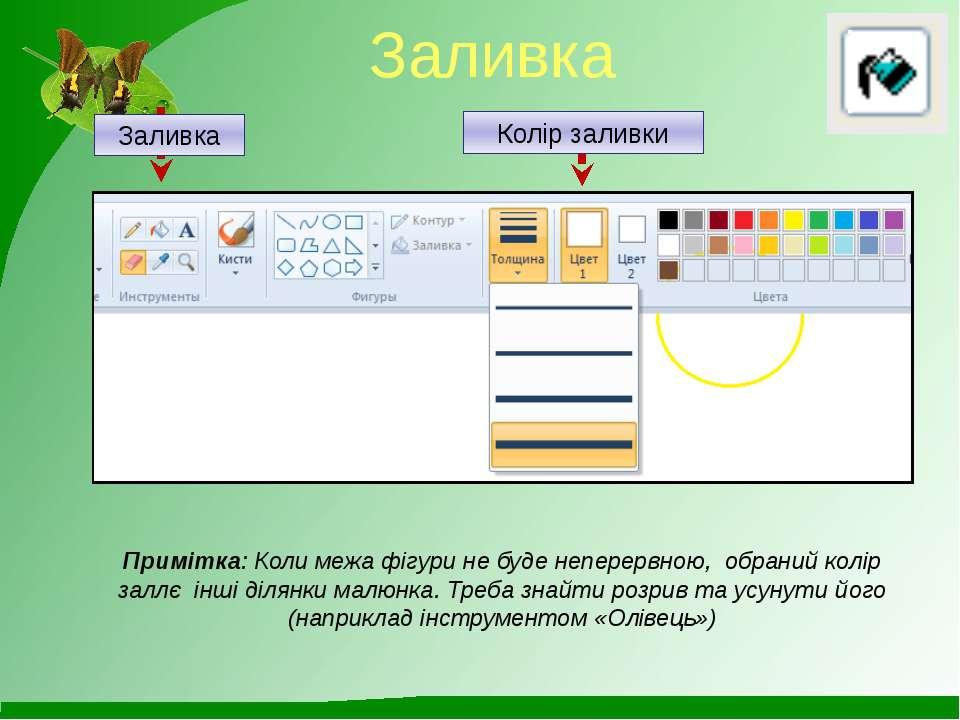 Примітка: Коли межа фігури не буде неперервною, обраний колір заллє інші діля...