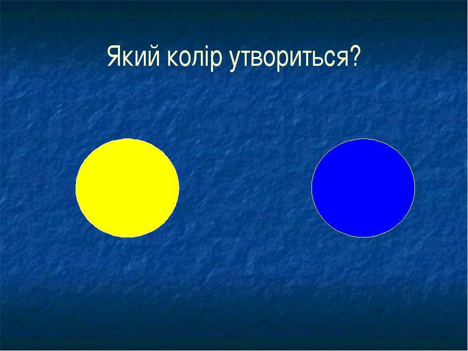 Який колір утвориться?