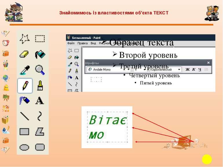 Знайомимось із властивостями об'єкта ТЕКСТ