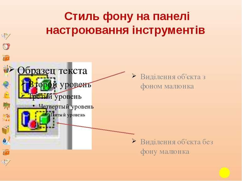 Стиль фону на панелі настроювання інструментів Виділення об'єкта з фоном малю...