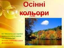 """Осінні кольори образотворче мистецтво 2 клас КЗ """"Нікопольська середня загальн..."""