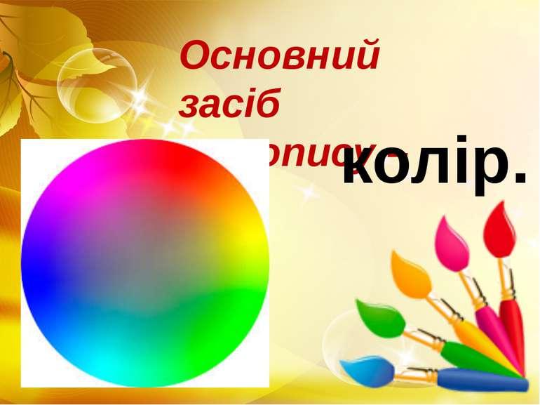 Основний засіб живопису – колір.