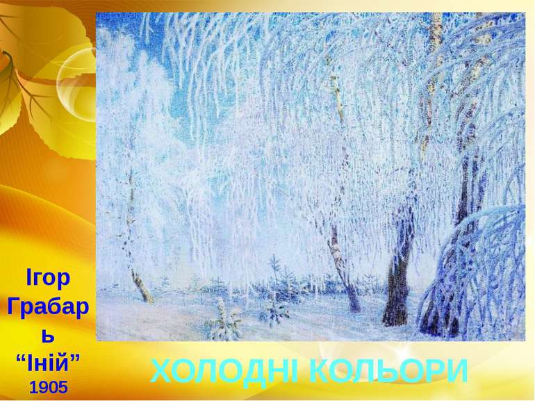 """Ігор Грабарь """"Іній"""" 1905 ХОЛОДНІ КОЛЬОРИ"""