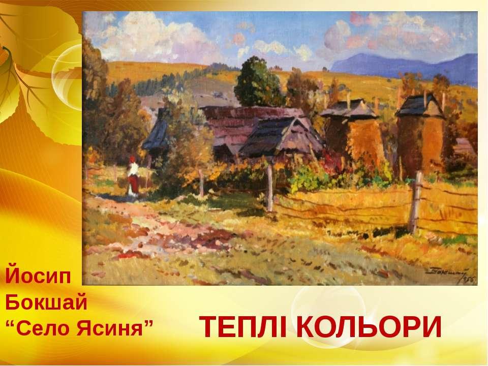 """Йосип Бокшай """"Село Ясиня"""" ТЕПЛІ КОЛЬОРИ"""