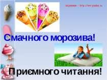 Смачного морозива! Приємного читання!