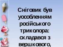 Сніговик був уособленням російського триколора: складався з вершкового, чорни...