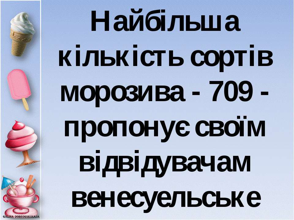 Найбільша кількість сортів морозива - 709 - пропонує своїм відвідувачам венес...