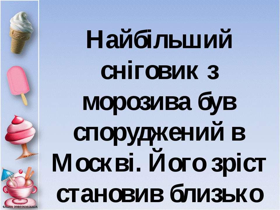 Найбільший сніговик з морозива був споруджений в Москві. Його зріст становив ...