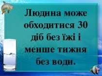 Людина може обходитися 30 діб без їжі і менше тижня без води.