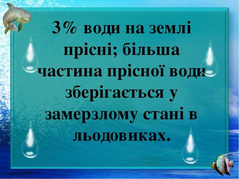3% води на землі прісні; більша частина прісної води зберігається у замерзлом...