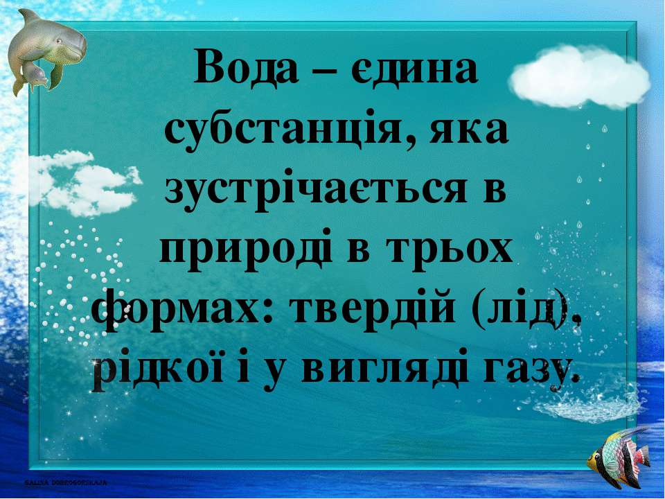 Вода – єдина субстанція, яка зустрічається в природі в трьох формах: твердій ...