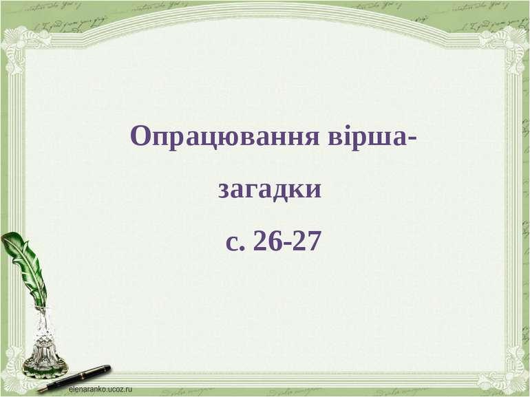 Опрацювання вірша-загадки с. 26-27