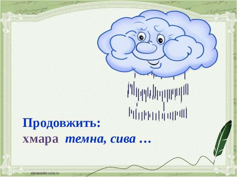 Продовжить: хмара темна, сива …