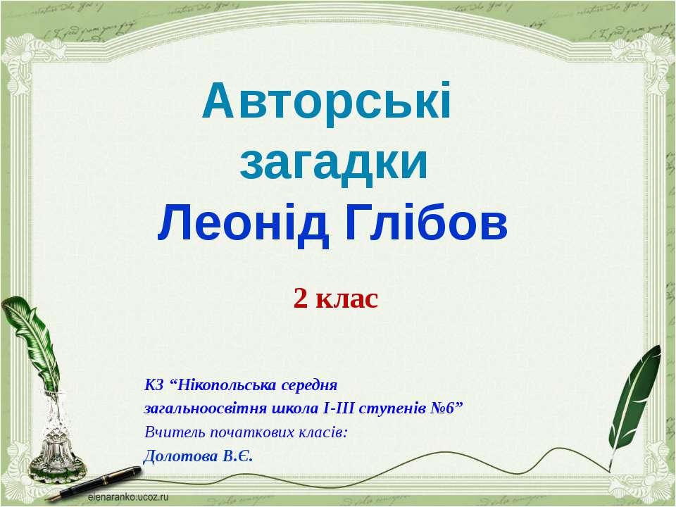 """Авторські загадки Леонід Глібов КЗ """"Нікопольська середня загальноосвітня школ..."""