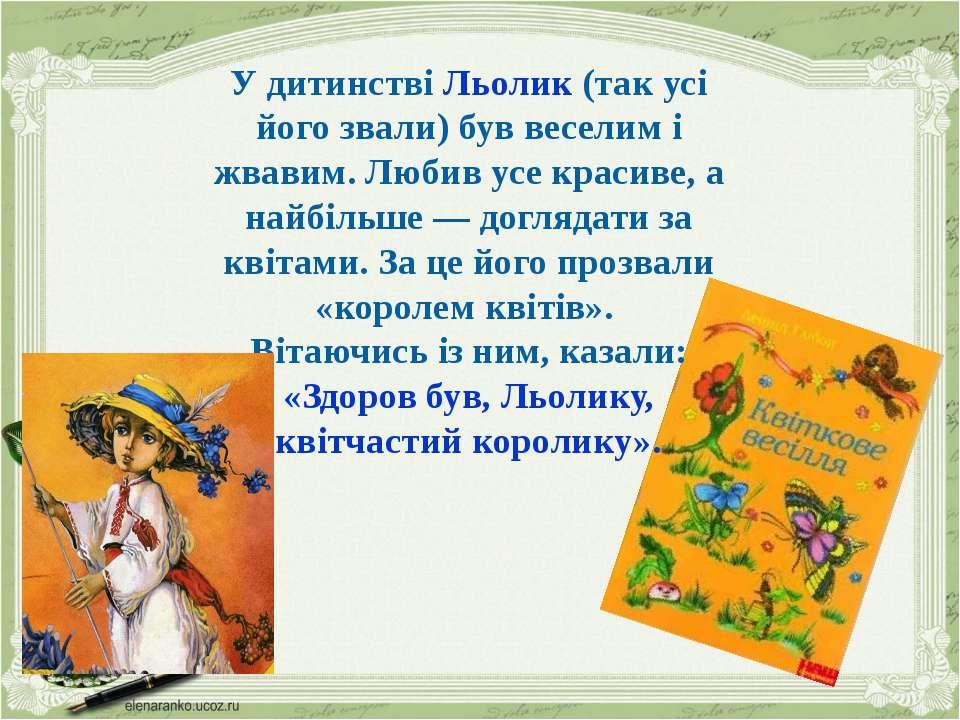 У дитинстві Льолик (так усі його звали) був веселим і жвавим. Любив усе краси...