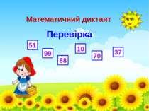 Математичний диктант Перевірка 51 99 88 10 70 37