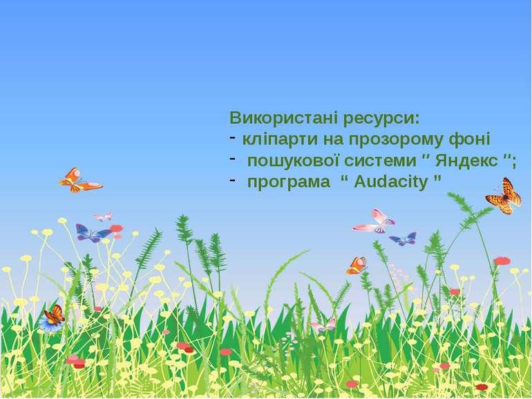 Використані ресурси: кліпарти на прозорому фоні пошукової системи ″ Яндекс ″;...