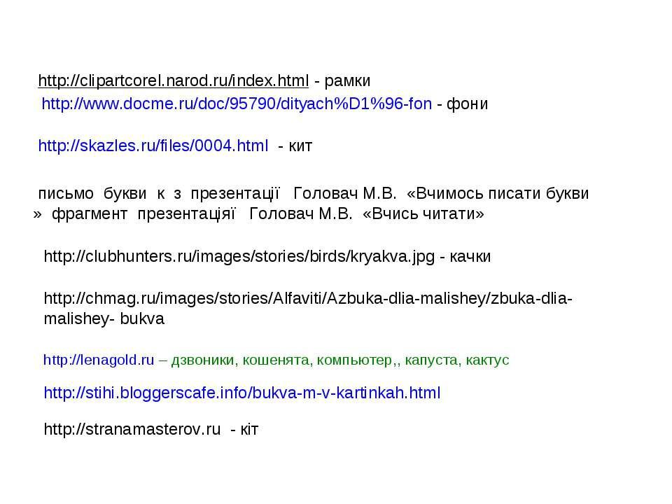 http://www.docme.ru/doc/95790/dityach%D1%96-fon - фони http://skazles.ru/file...