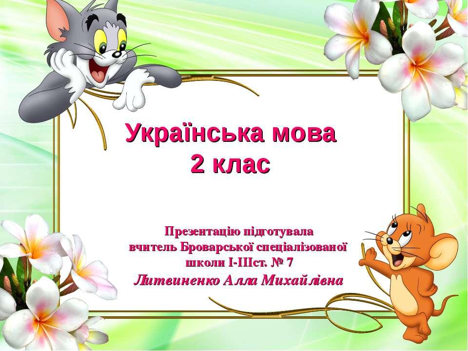 Українська мова 2 клас Презентацію підготувала вчитель Броварської спеціалізо...