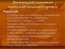 Рекомендації учасникам навчально-виховного процесу Педагогам: Створення умов ...