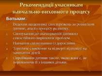 Рекомендації учасникам навчально-виховного процесу Батькам: Ведення щоденника...