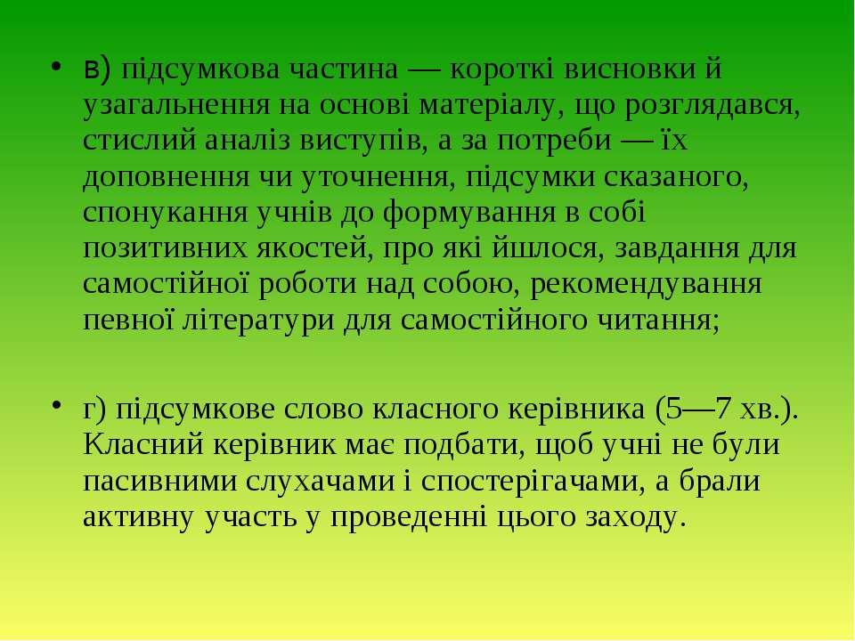 в) підсумкова частина — короткі висновки й узагальнення на основі матеріалу, ...