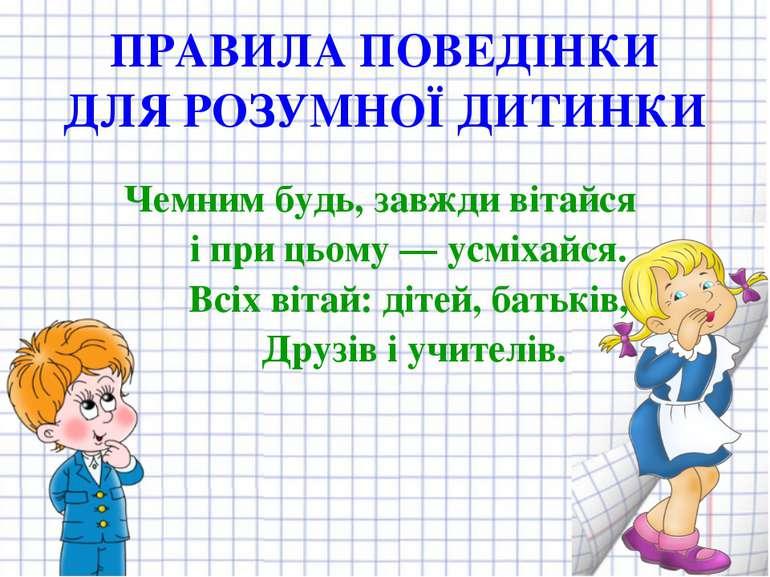 ПРАВИЛА ПОВЕДІНКИ ДЛЯ РОЗУМНОЇ ДИТИНКИ Чемним будь, завжди вітайся і при цьом...