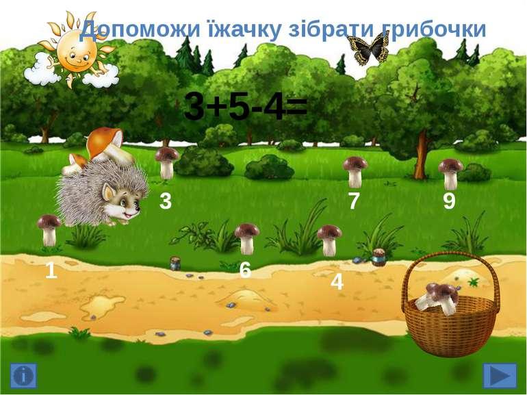 Допоможи їжачку зібрати грибочки 6 7 9 3+5-4= 3 4 1