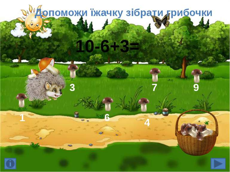 Допоможи їжачку зібрати грибочки 6 7 9 10-6+3= 3 4 1