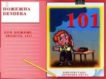 ВИКОРИСТАНО ІНТЕРНЕТ-РЕСУС ПОЖЕЖНА БЕЗПЕКА ПРИ ПОЖЕЖІ ЗВОНІТЬ 101!
