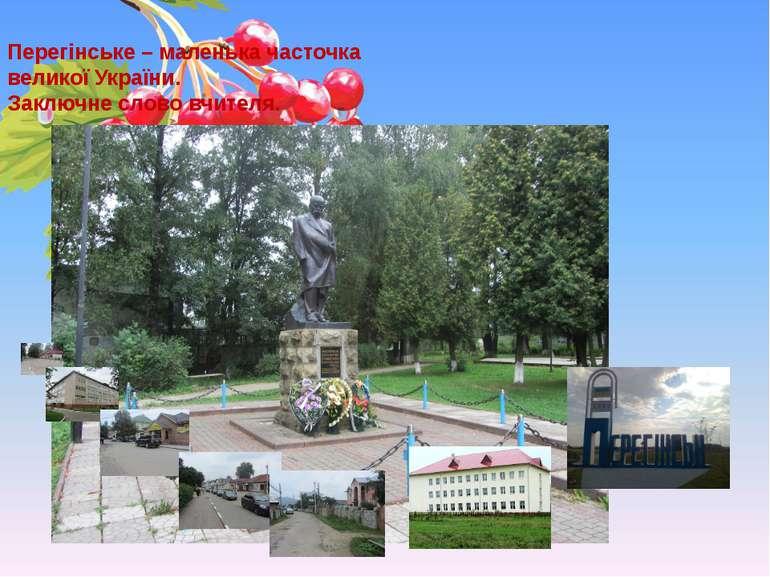 Перегінське – маленька часточка великої України. Заключне слово вчителя.