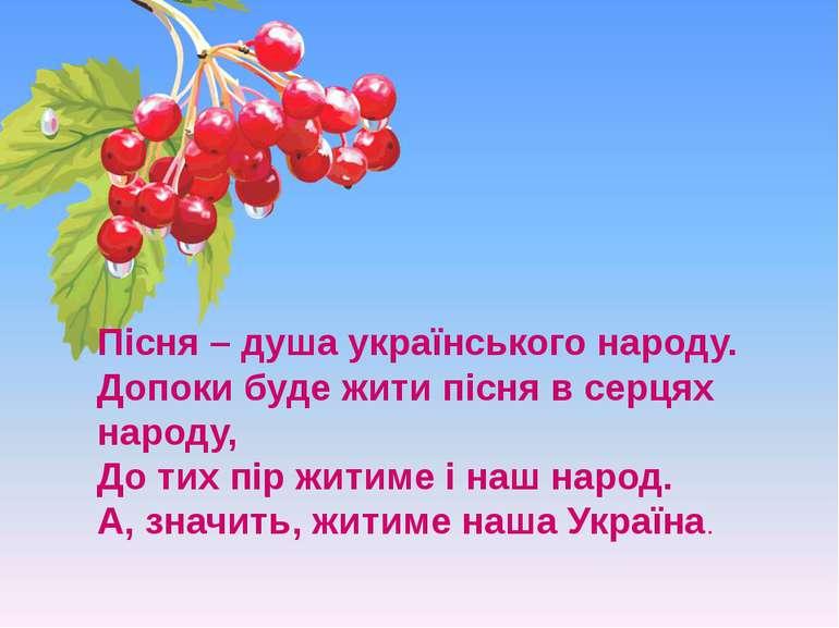 Пісня – душа українського народу. Допоки буде жити пісня в серцях народу, До ...