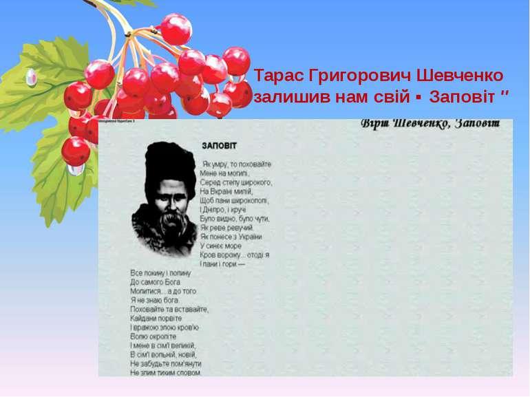 Тарас Григорович Шевченко залишив нам свій ʺ Заповіт ″