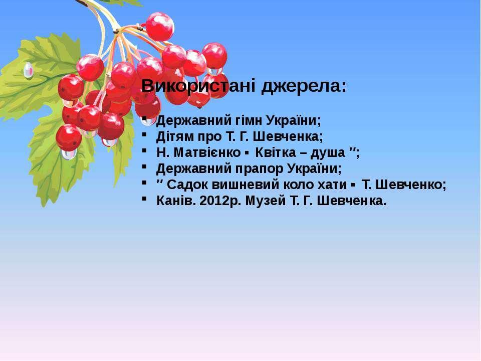 Використані джерела: Державний гімн України; Дітям про Т. Г. Шевченка; Н. Мат...