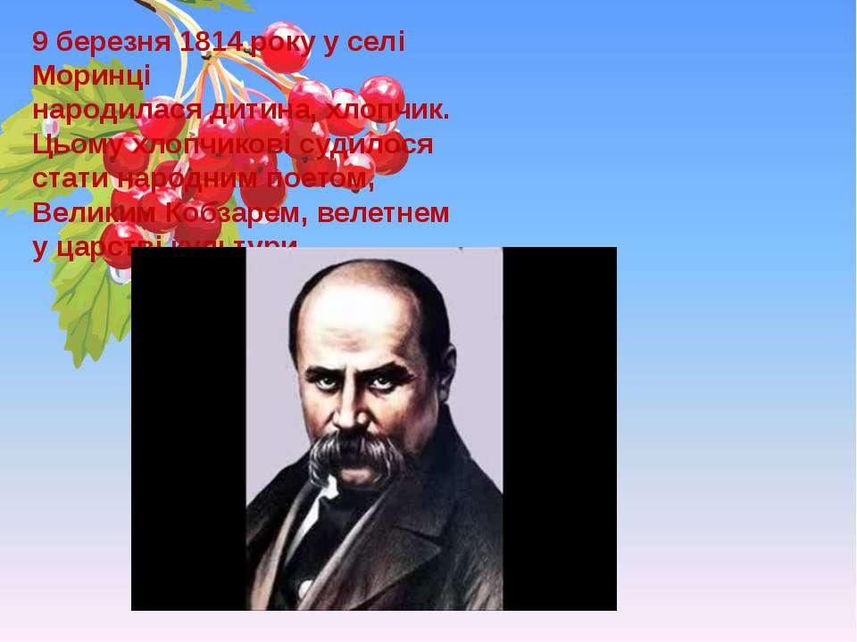 9 березня 1814 року у селі Моринці народилася дитина, хлопчик. Цьому хлопчико...