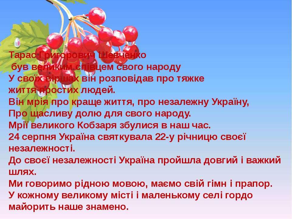 Тарас Григорович Шевченко був великим співцем свого народу У своїх віршах він...