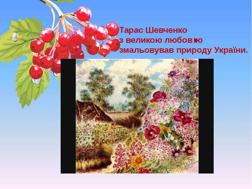 Тарас Шевченко з великою любовʾю змальовував природу України.