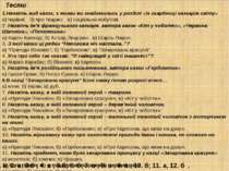 . 1.Назвіть вид казок, з якими ви знайомились у розділі «Із скарбниці казкарі...