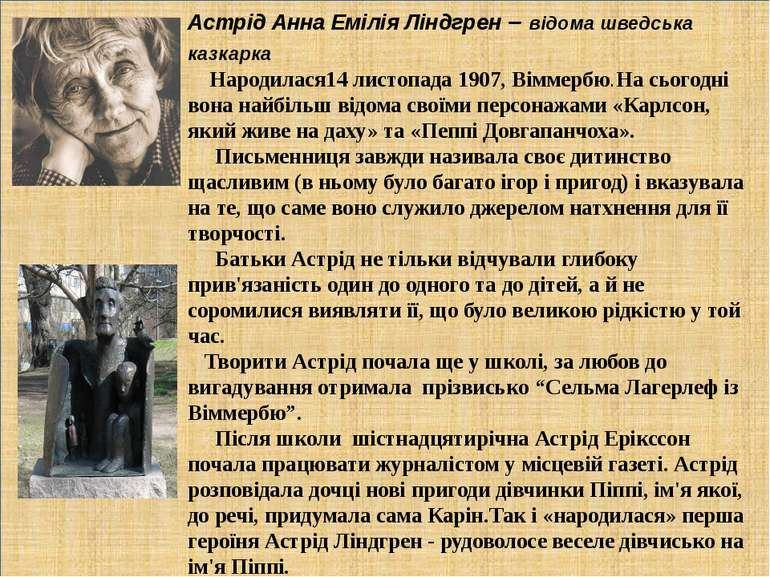 Астрід Анна Емілія Ліндгрен – відома шведська казкарка Народилася14 листопада...