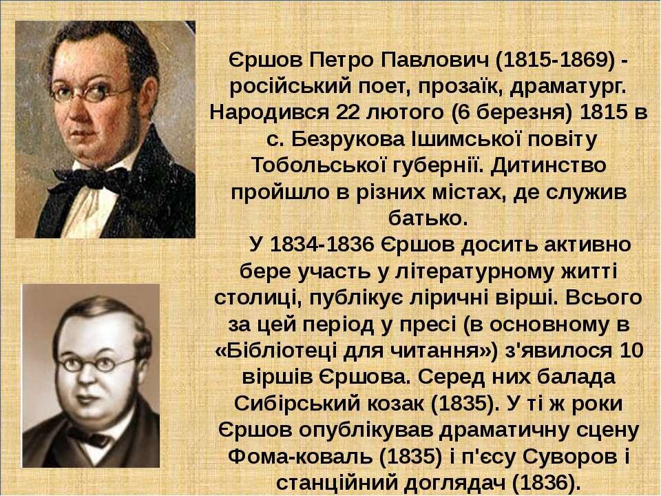 . Єршов Петро Павлович (1815-1869) - російський поет, прозаїк, драматург. Нар...