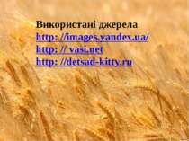 Використані джерела http: //images.yandex.ua/ http: // vasi.net http: //detsa...