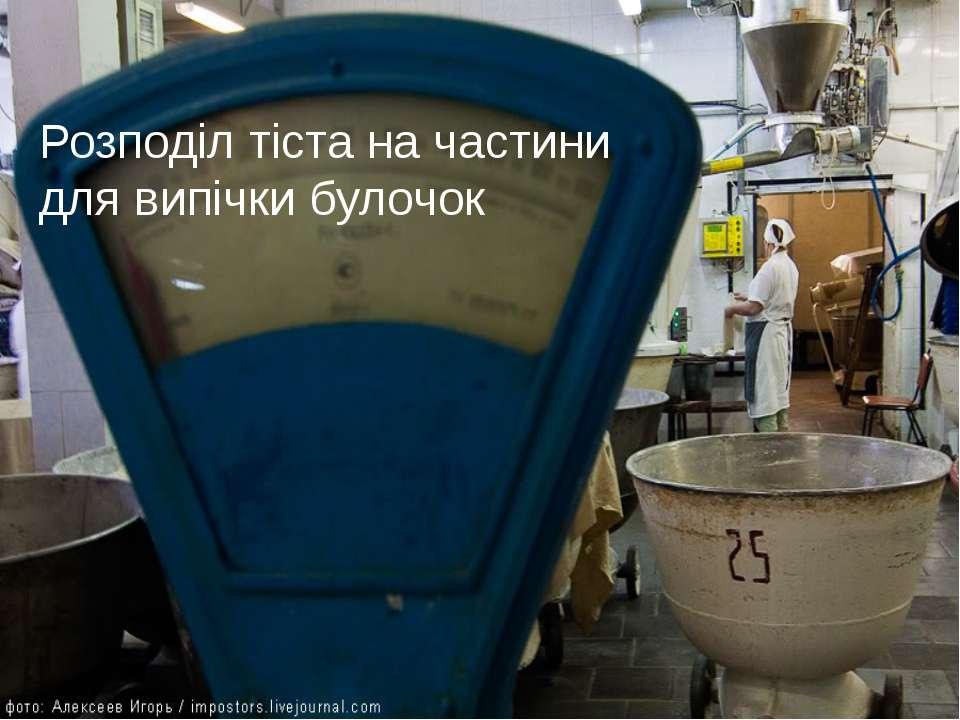 Розподіл тіста на частини для випічки булочок