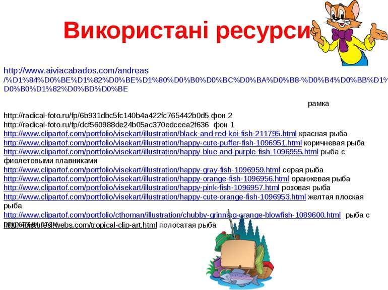 Використані ресурси http://www.clipartof.com/portfolio/visekart/illustration/...