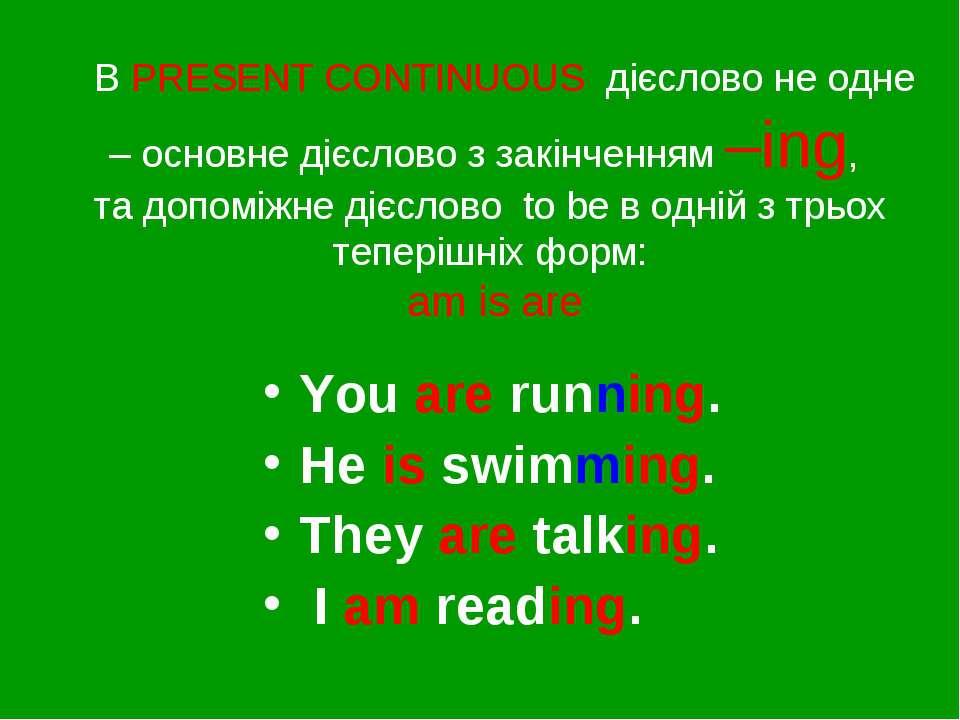 В PRESENT CONTINUOUS дієслово не одне – основне дієслово з закінченням –ing, ...