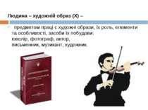 Людина – художній образ (Х) – предметом праці є художні образи, їх роль, елем...