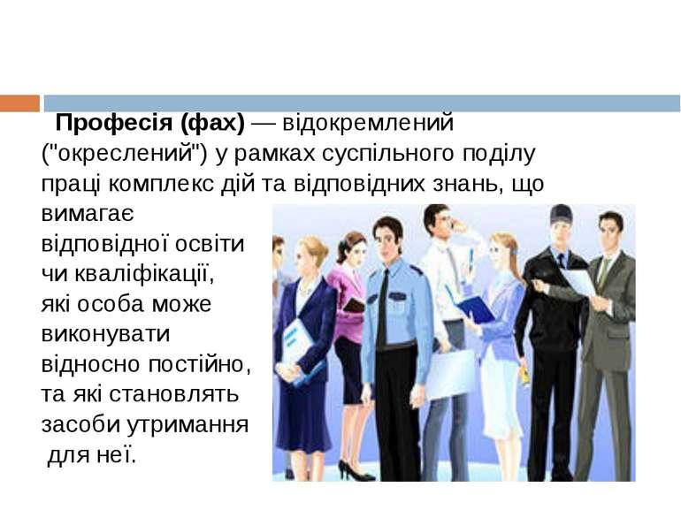 """Професія (фах) — відокремлений (""""окреслений"""") у рамках суспільного поділу пра..."""