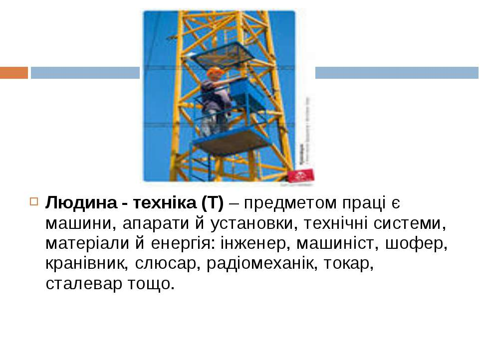 Людина - техніка (Т) – предметом праці є машини, апарати й установки, технічн...