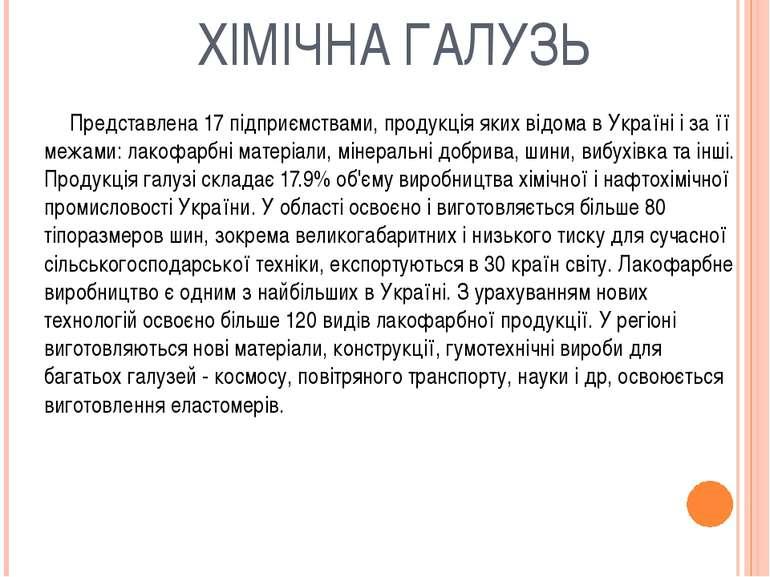 ХІМІЧНА ГАЛУЗЬ Представлена 17 підприємствами, продукція яких відома в Україн...